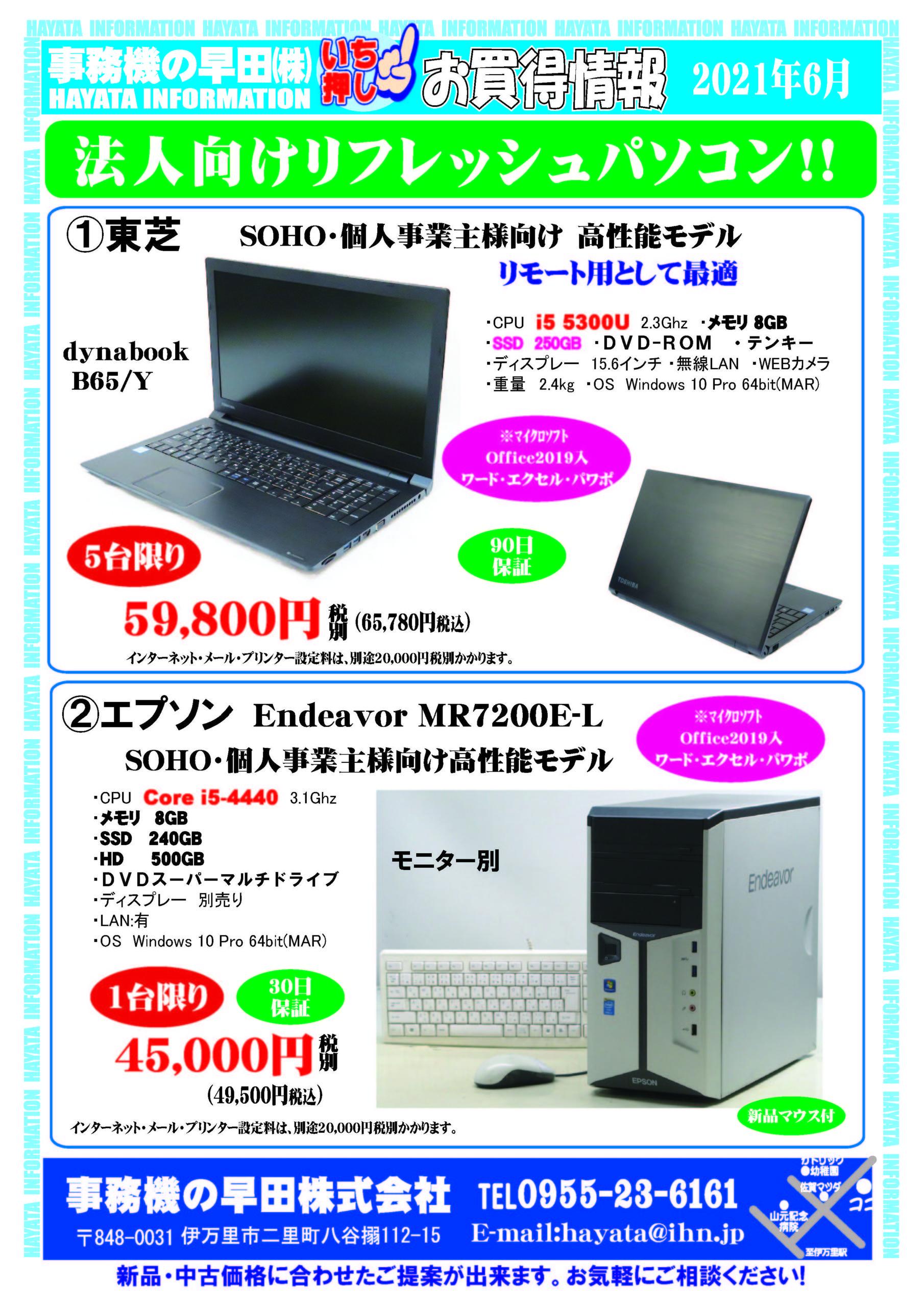 中古パソコンチラシ2026.6.26